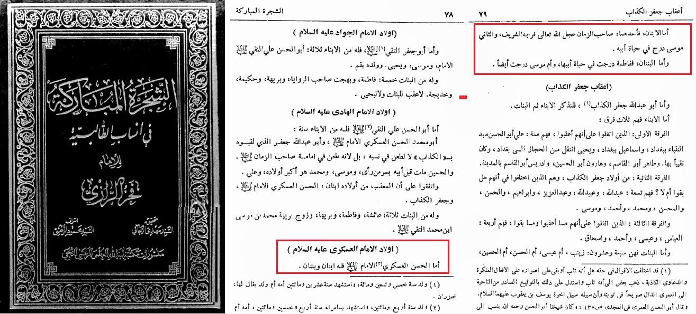 ra'yy ar razi fi l mahdi - safha 78 - 79