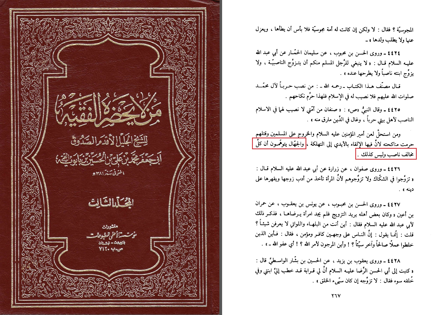 Man La Ya7duruh-ul-FaQih - B 3 S 267