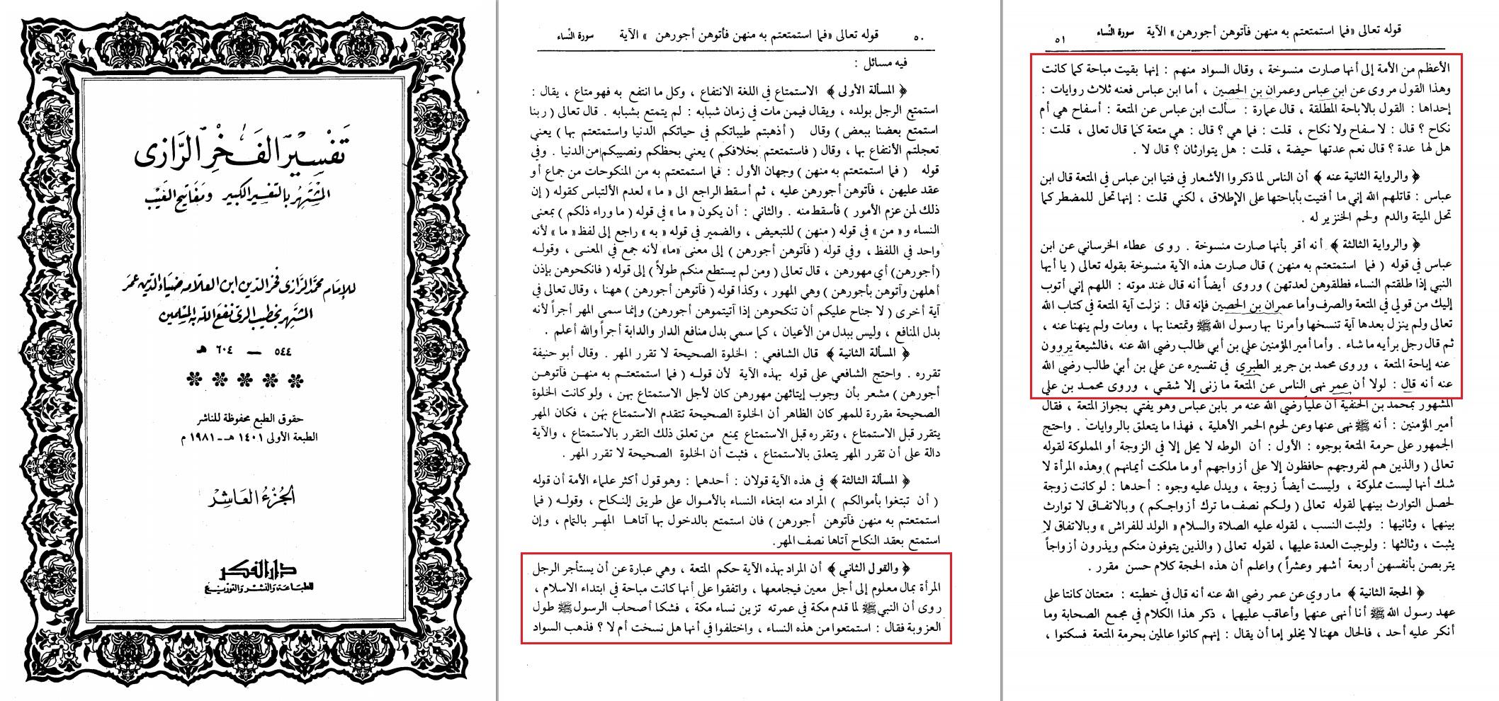 tafsir-e razi mut3e b 10 s 50-51