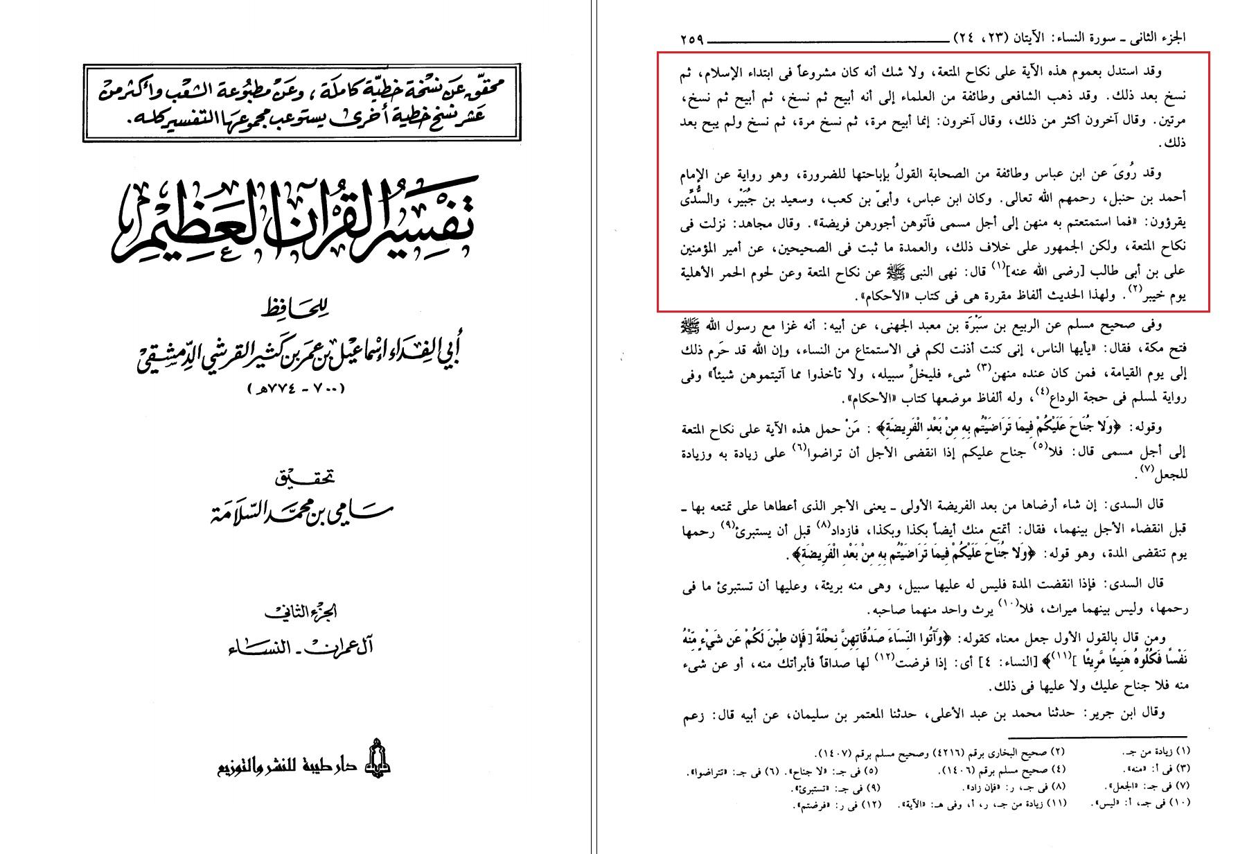 Tafsir Ibn Kathir B 3 S 259