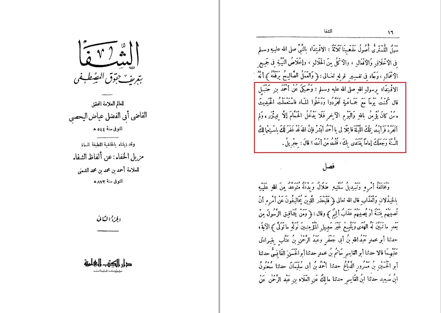 Shefa Be-Ta3rif-e Hoquq-e Mostafa B 2 S 16