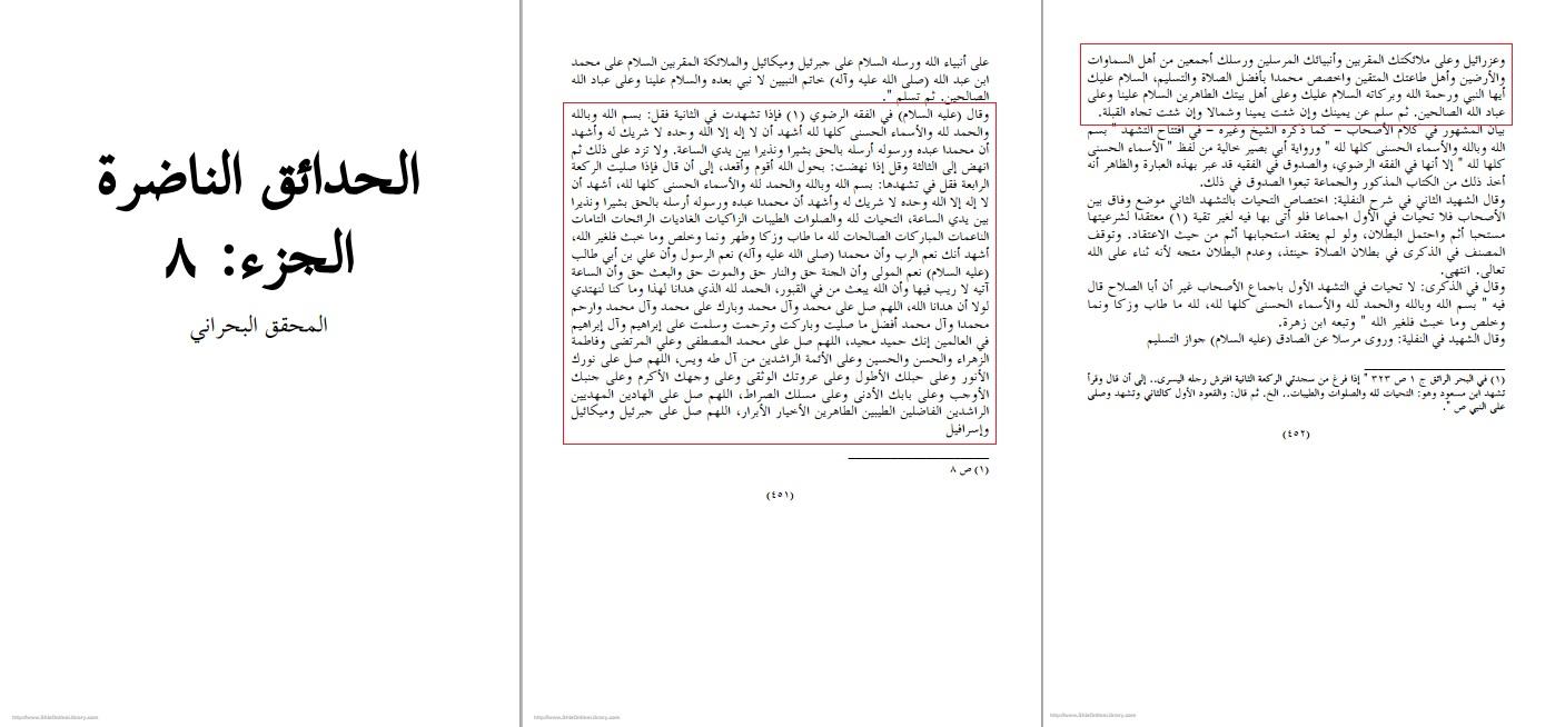 7ada2eq-e Naderah b 8 s 451 - 452