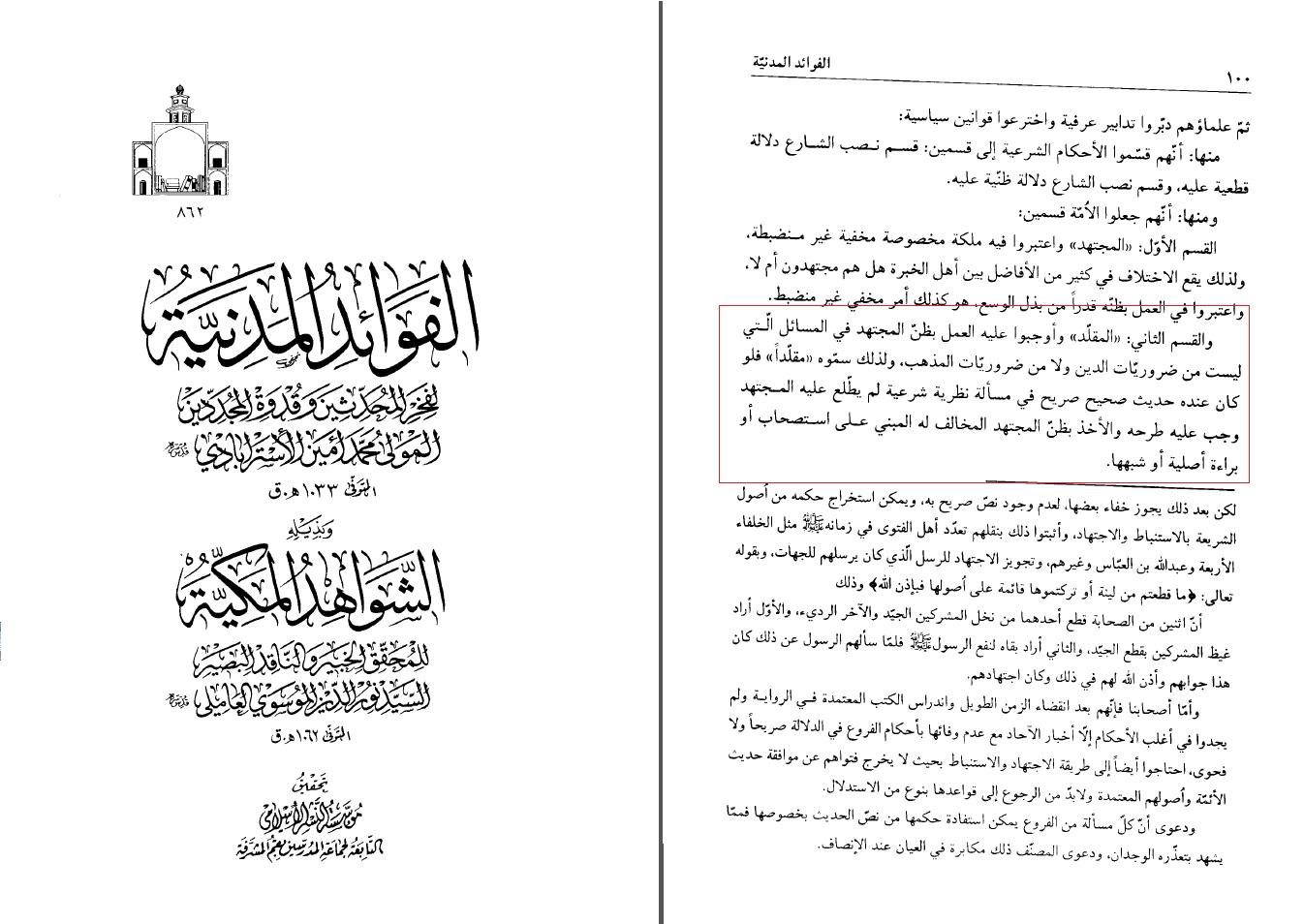 Fawa2ed-e Madaniyyah S 100