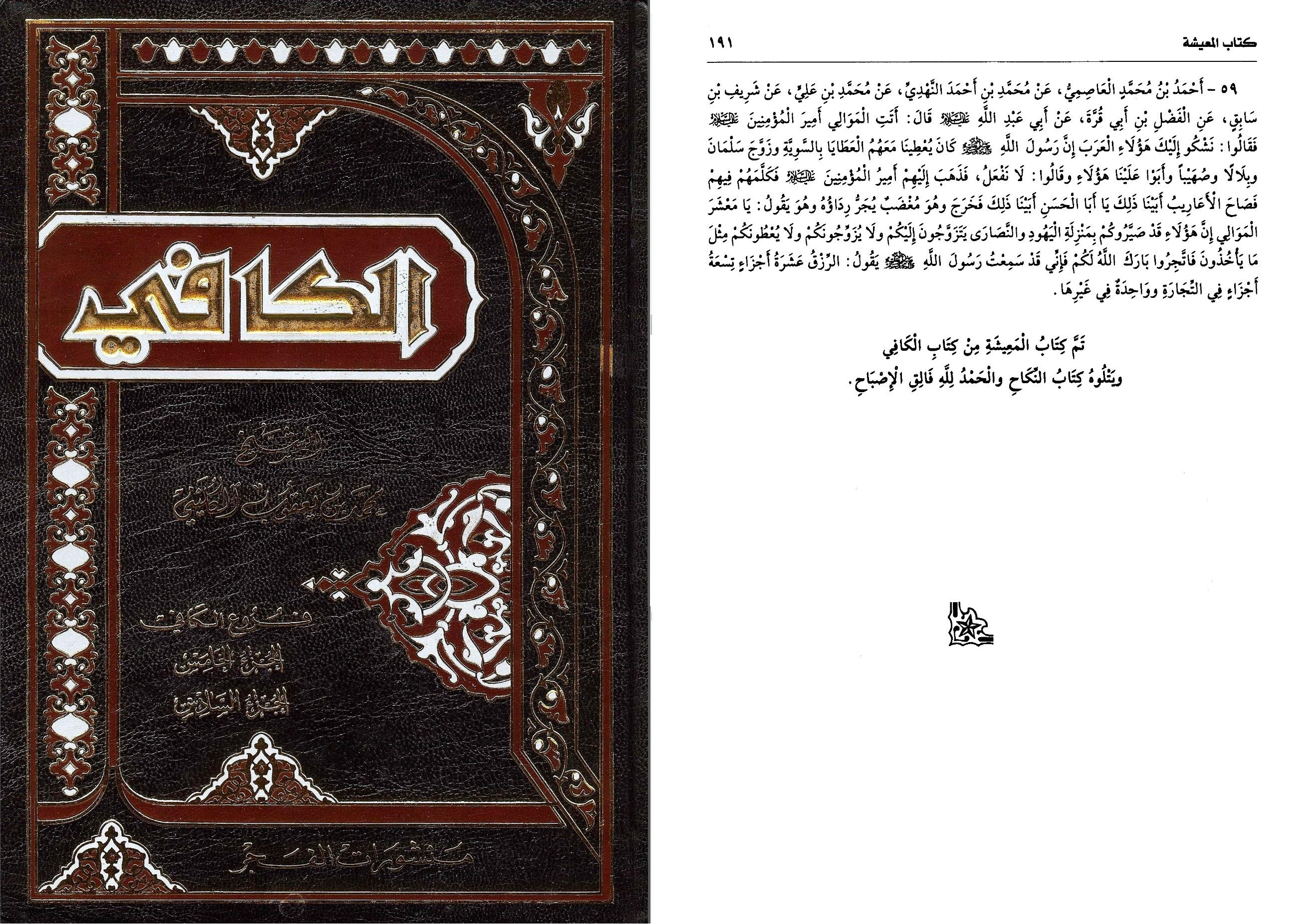 al-kafi b 5 s 191 h 59