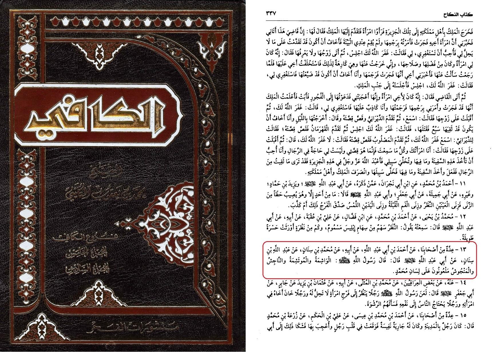 al Kafi B 5 S 337 H 13