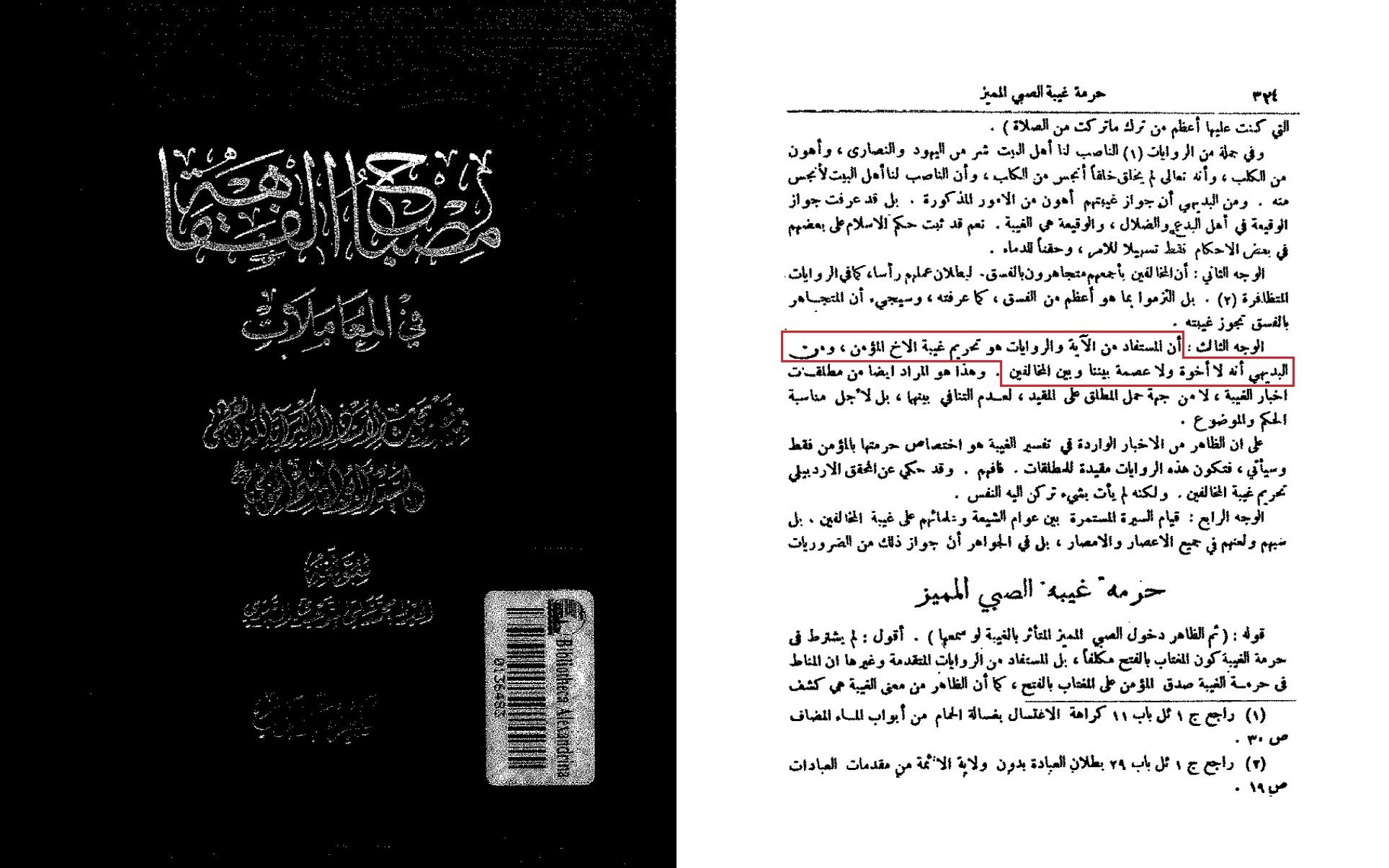 Mesba7-e Faqaha B 1 S 324