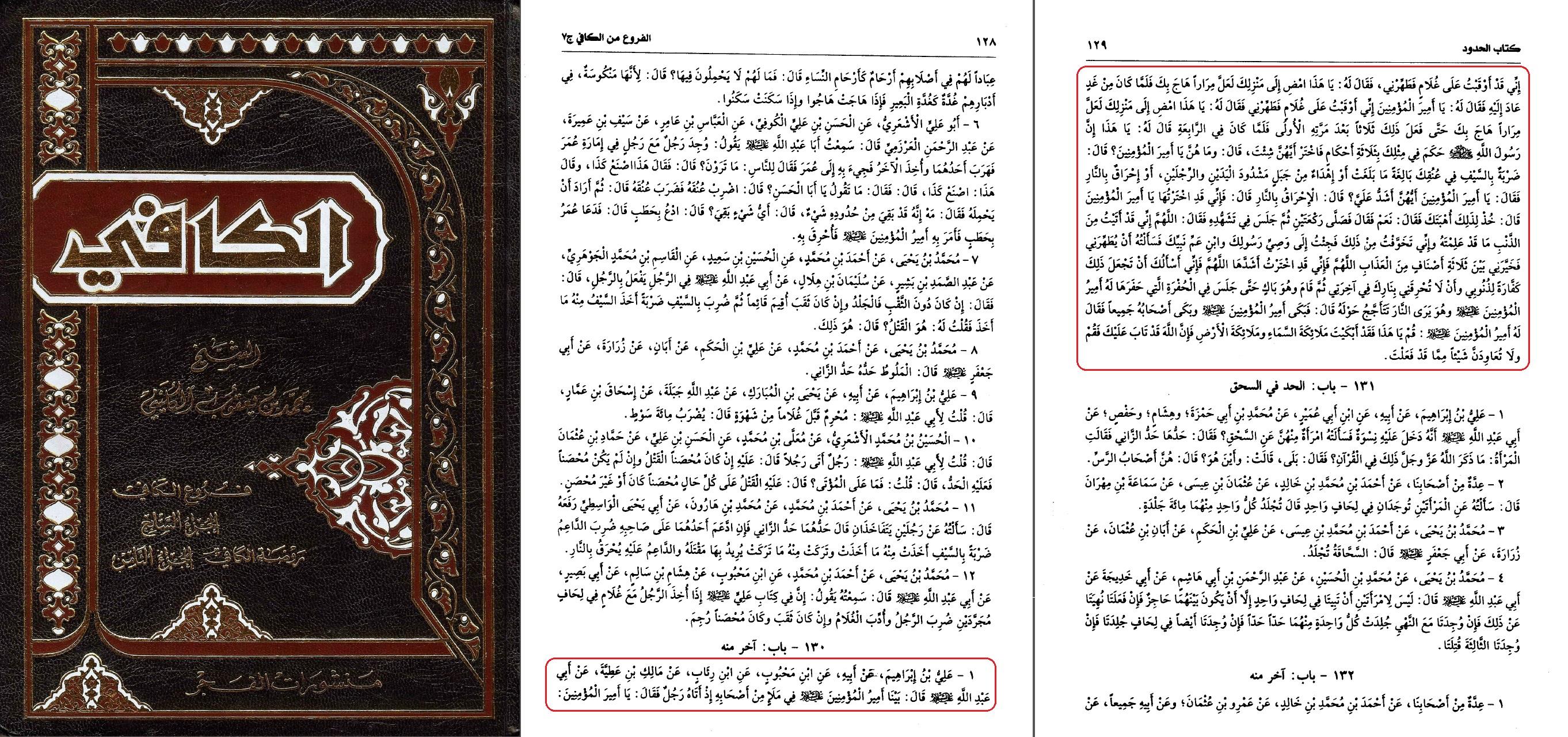 al-kafi b 7 s 128 - 129 h 1