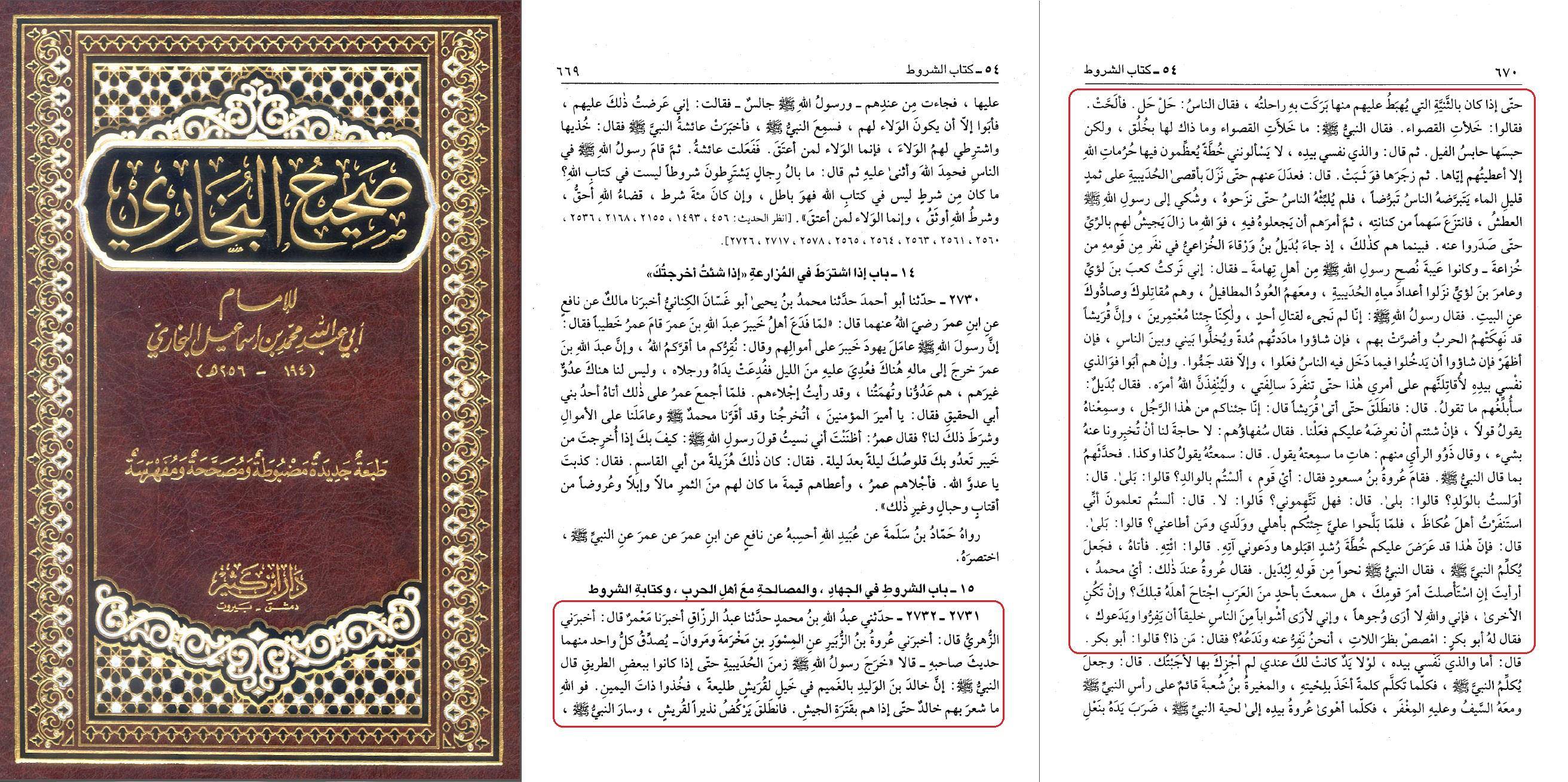 Sa7i7-e Bo5ari S 670 H 2731 K 15 ash Shorud fil Jehad