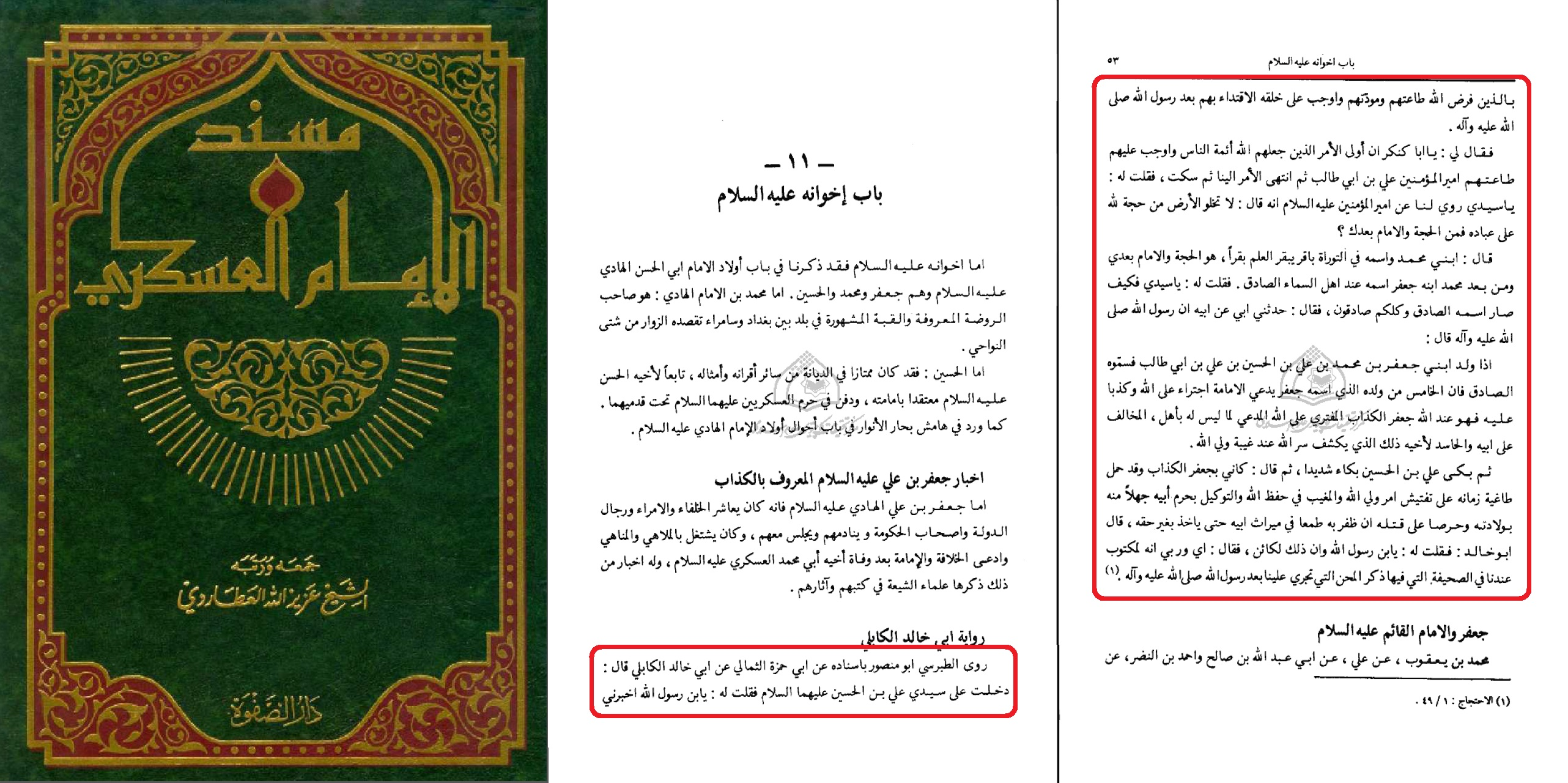 mosnad-e 3askari b 52 - 53