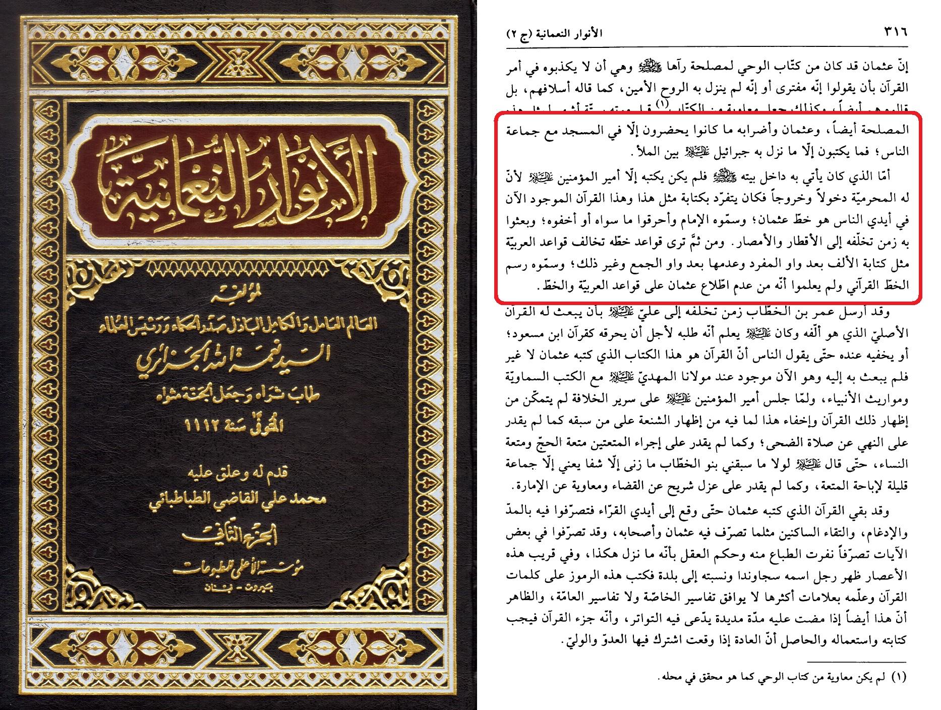 anwar-e no3maniyyah b 2 s 316