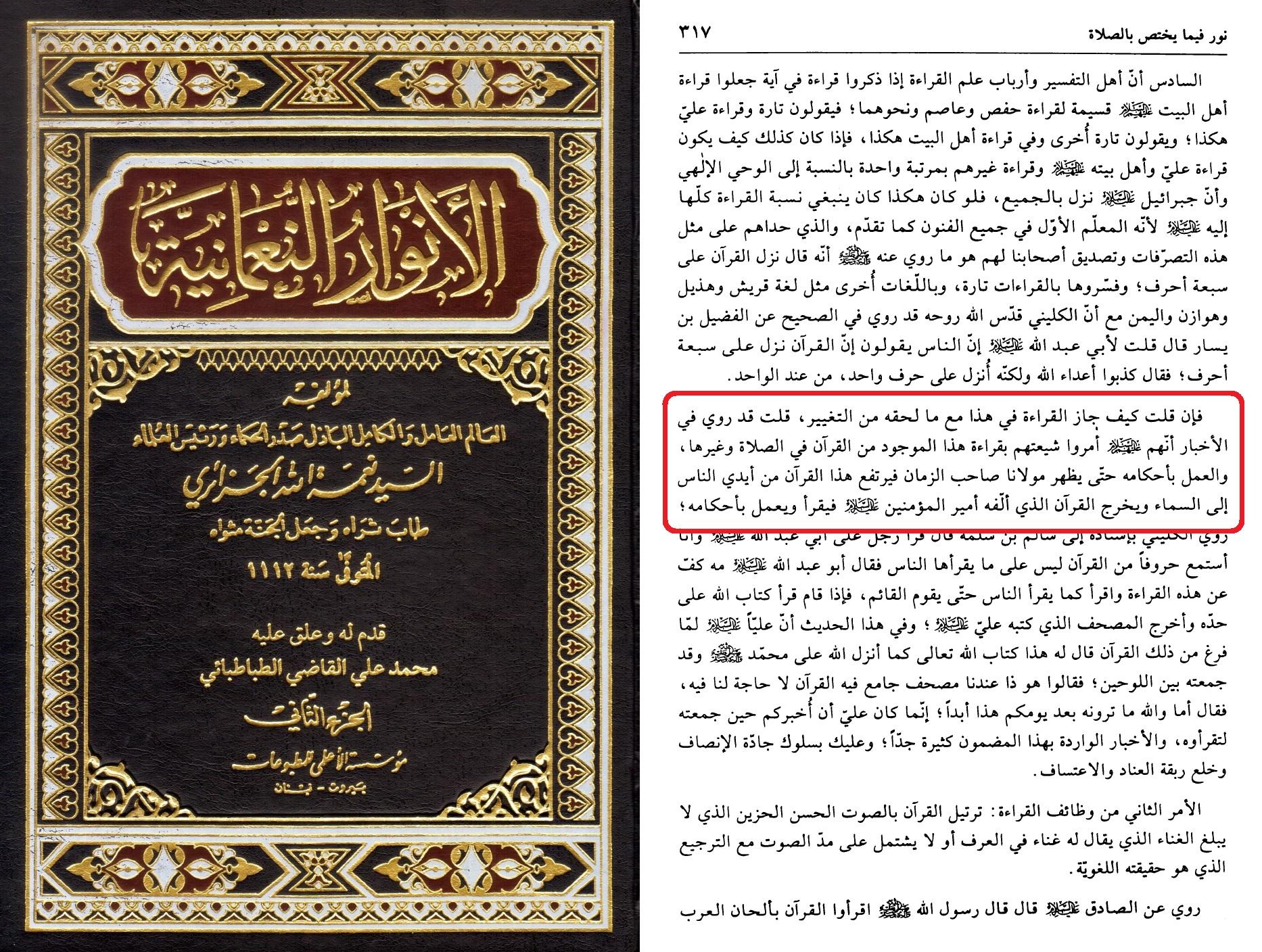anwar-e no3maniyyah b 2 s 317