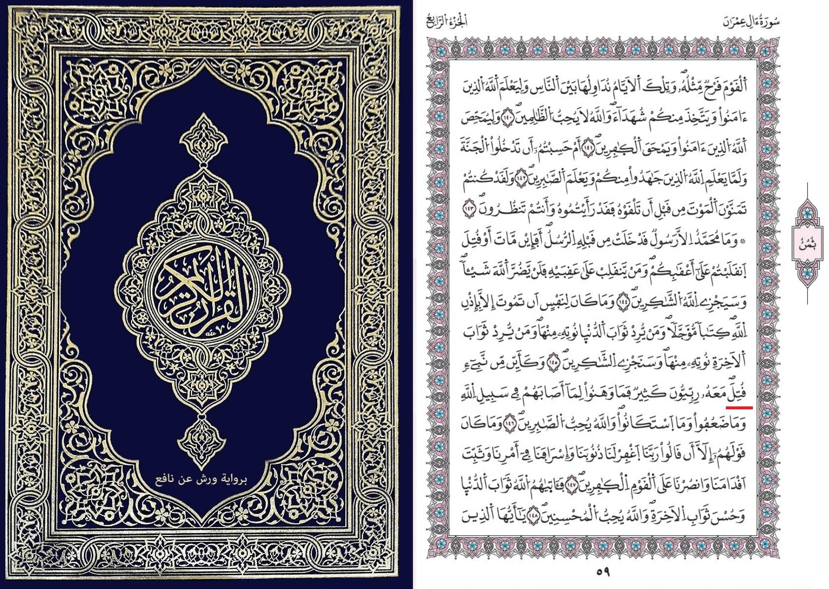 mos7af-e-warsh-ayat-e-Qutila