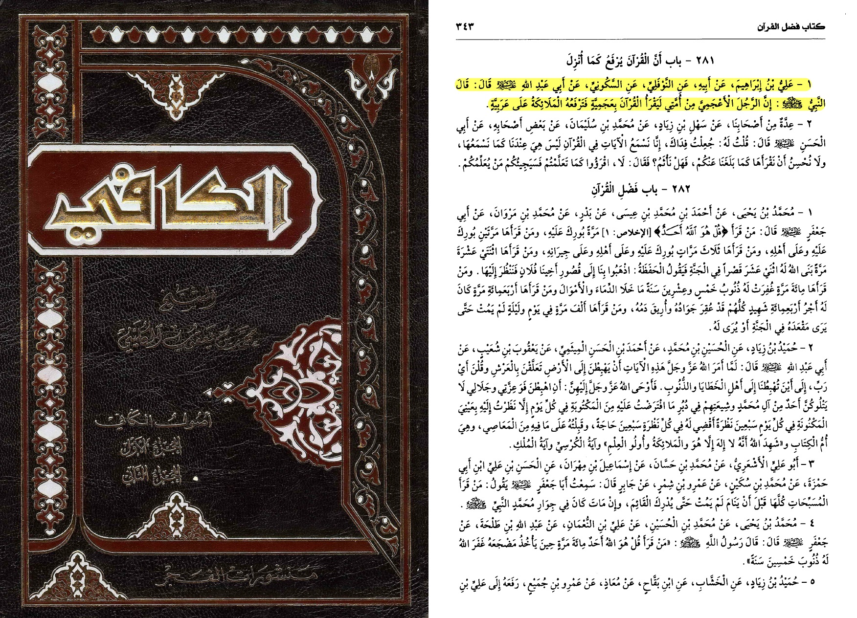 mowathaq-e-kafi-b-2-s-343-h-1