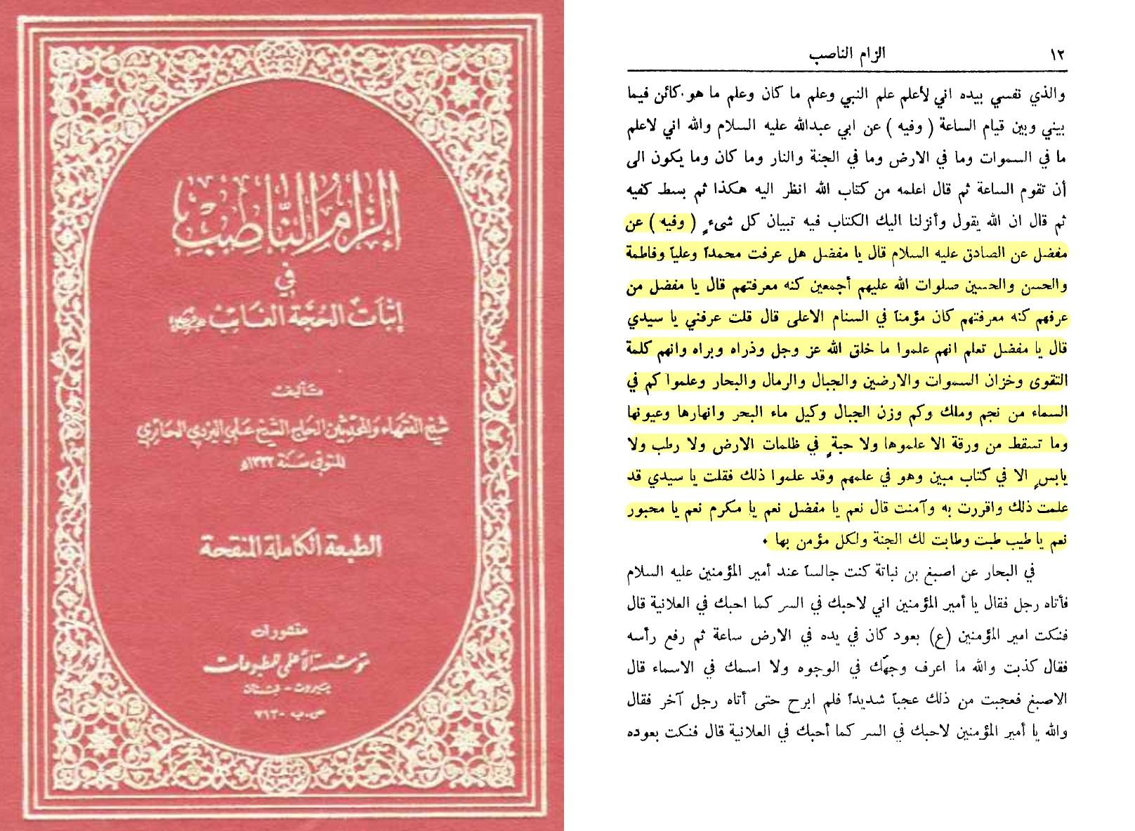 elzam-e-naseb-band-1-seite-12