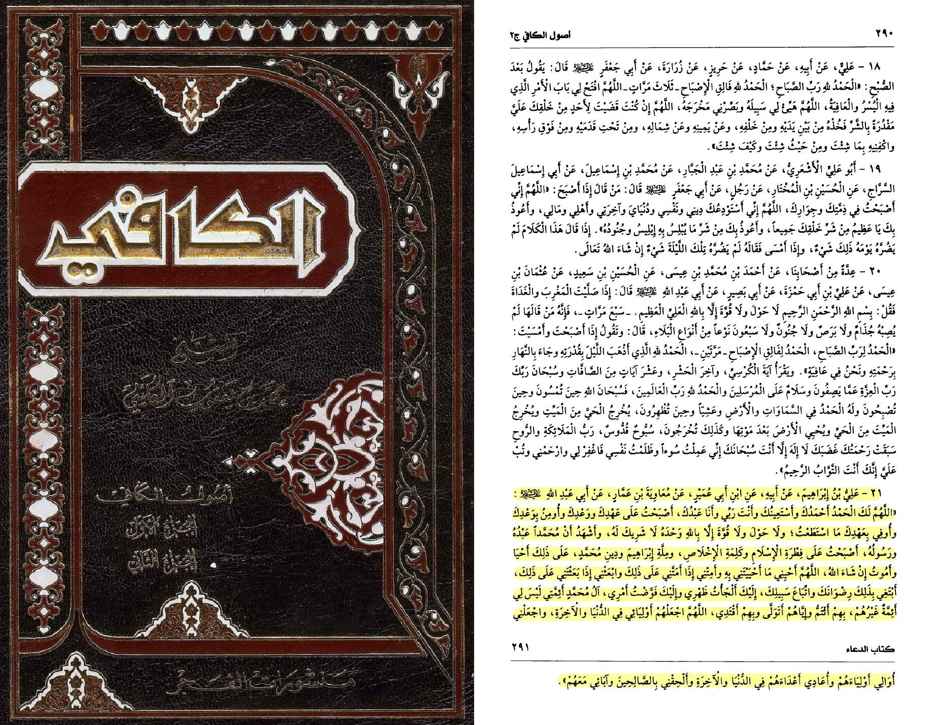sa7i7-e-kolaini-band-2-seite-290-291-hadith-21