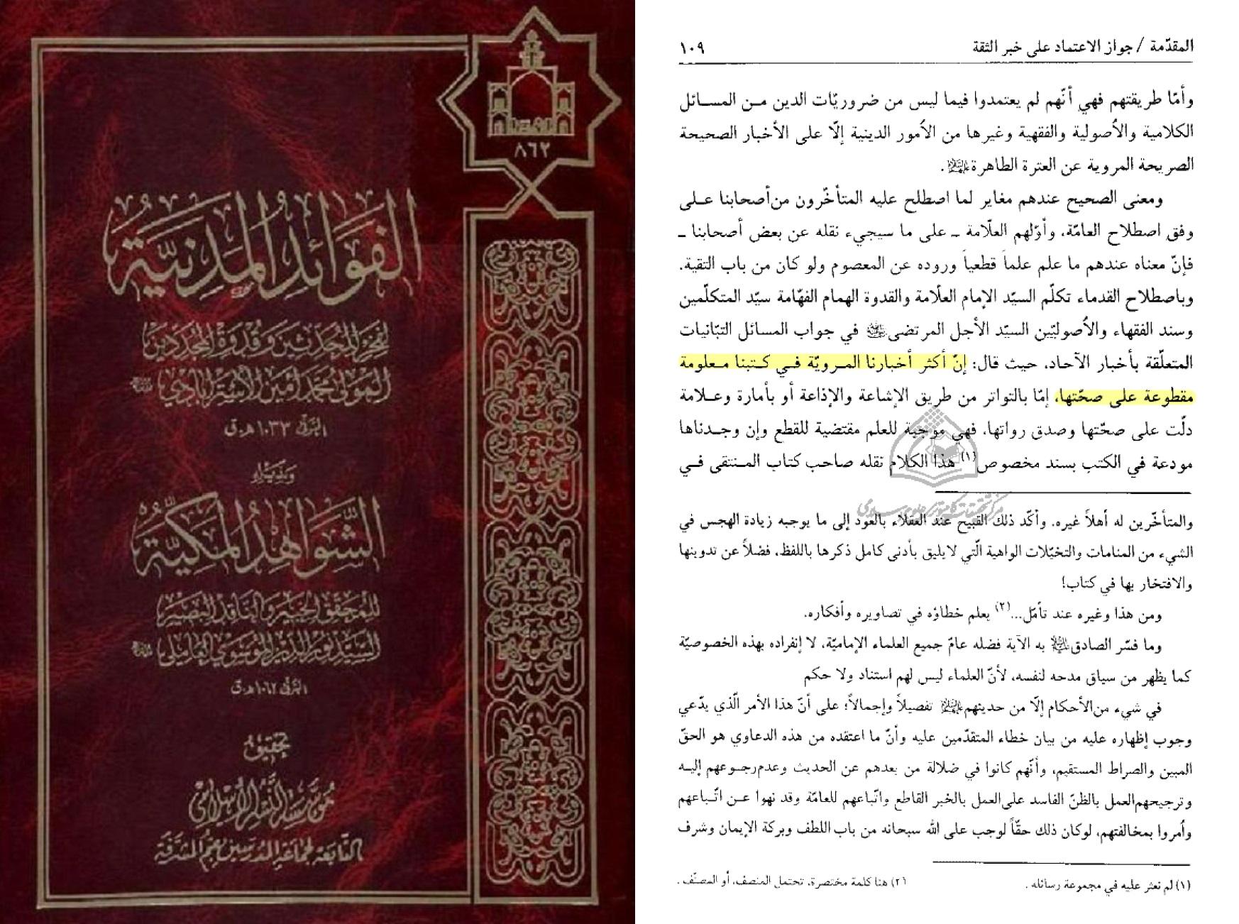 fawa2ed-e-madaniyyah-s-109