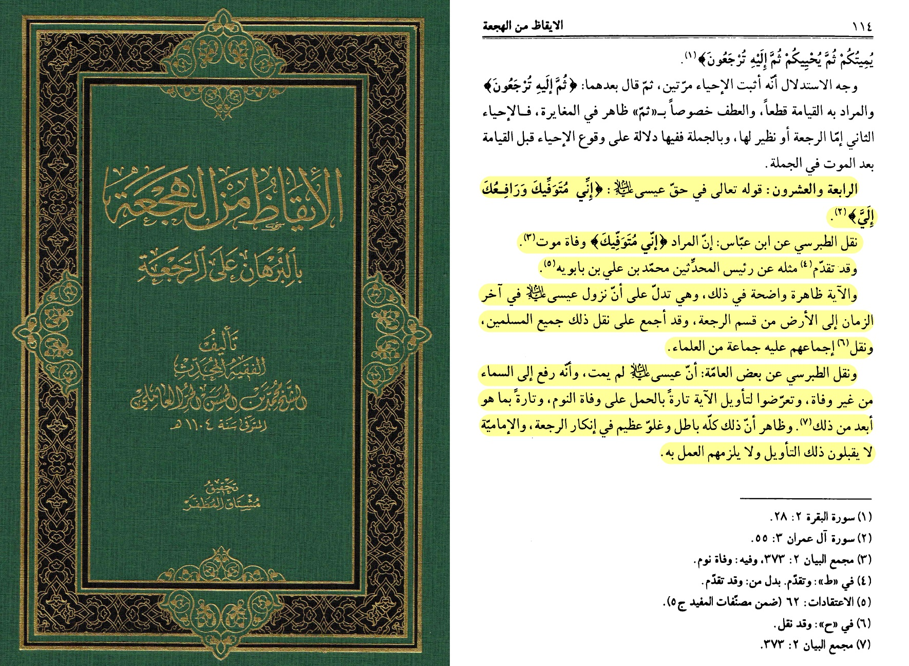 iqaz-e-3ameli-s-114