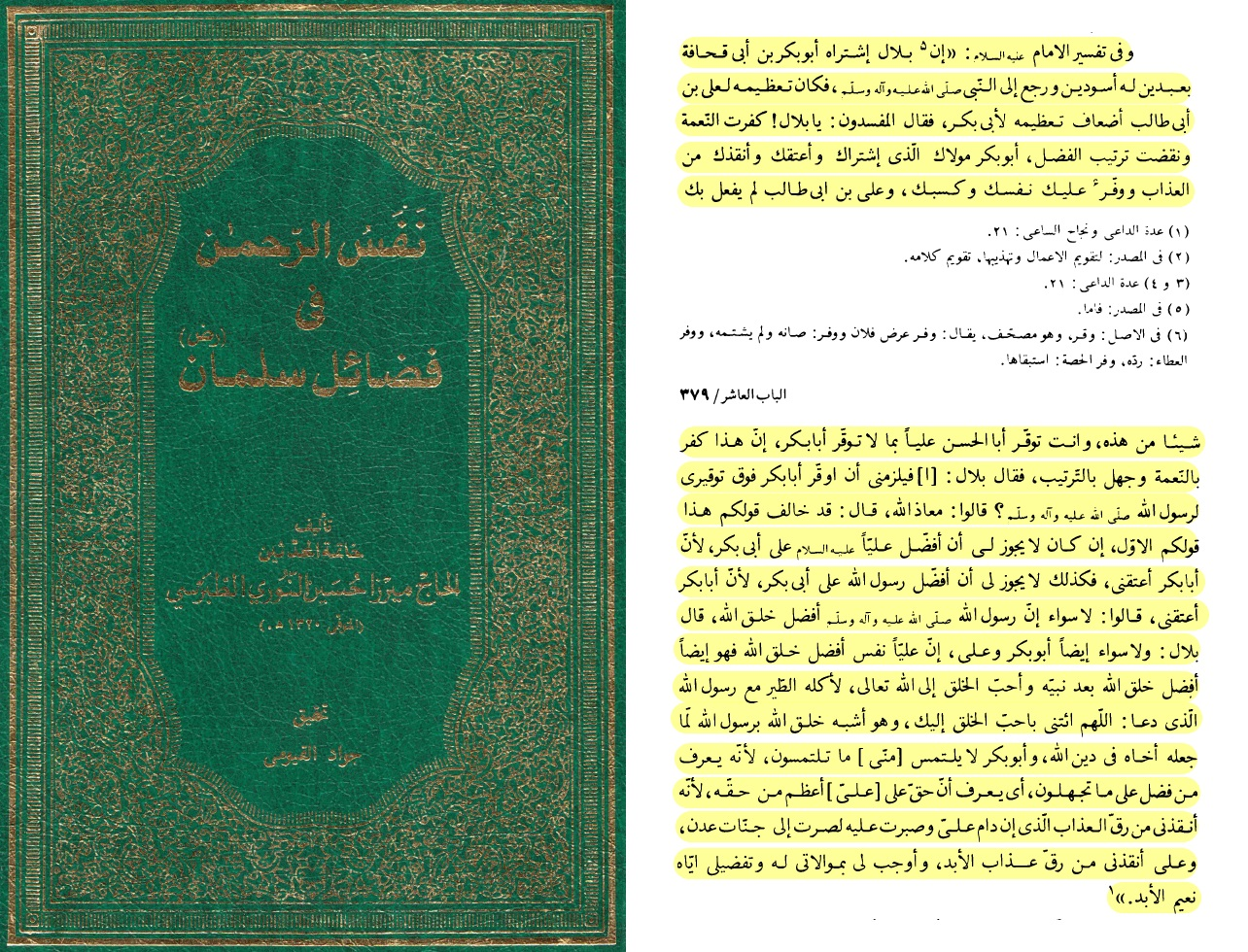 nafs-e-ra7man-s-378-379