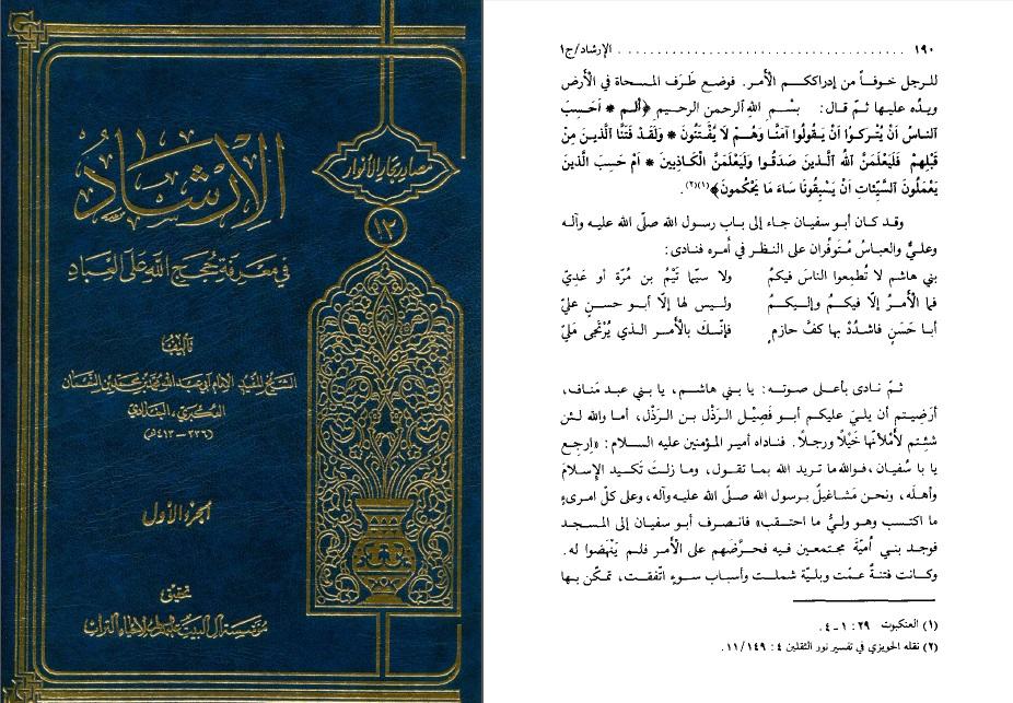Al-Irshad B 1 S 190