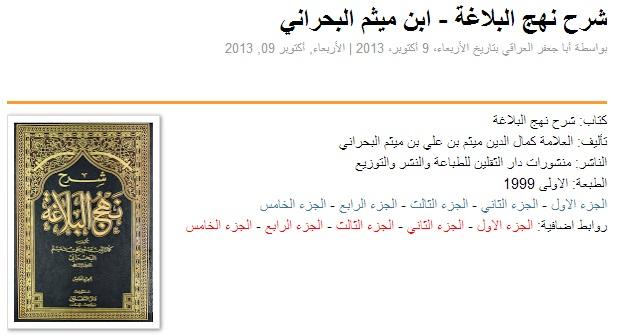 Sharh Ibn Maitham umfasst 5 Baender