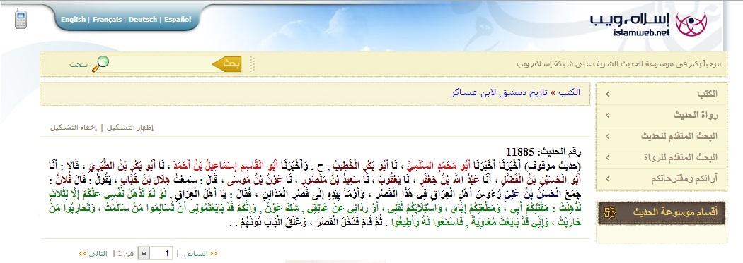 Tarikh Madinat Dimashq, H 11885