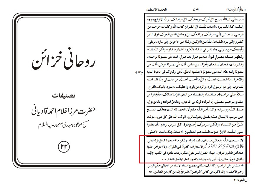 ruhani khazain - b 22 s 709 - fußnote