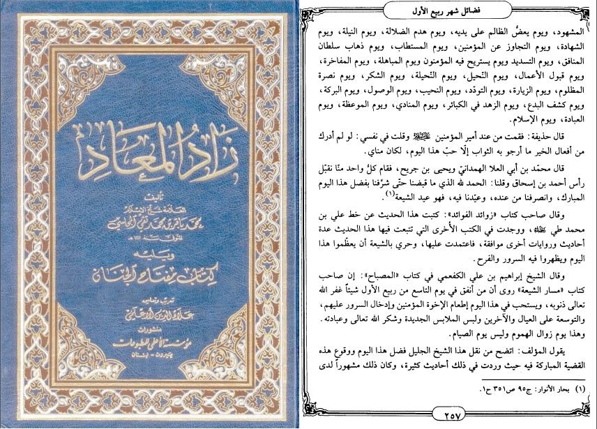 zad-ul-miad - s 257