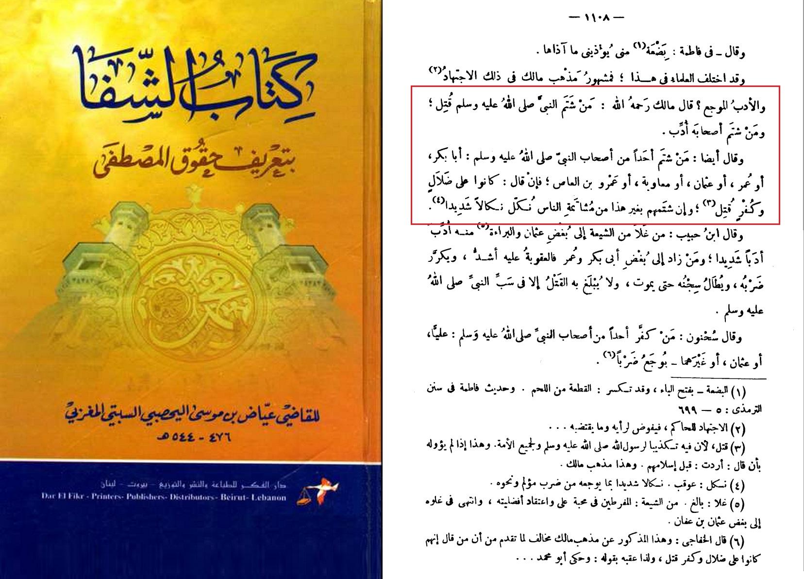 al-kitab-ush-shifa S 1108