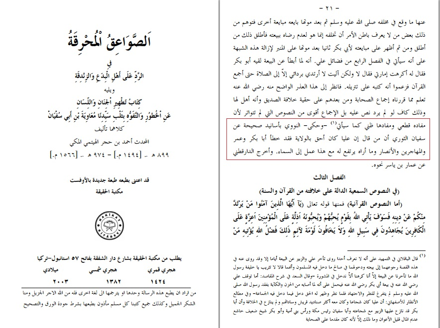 as-sawaiq-ul-muhriqah-seite-21