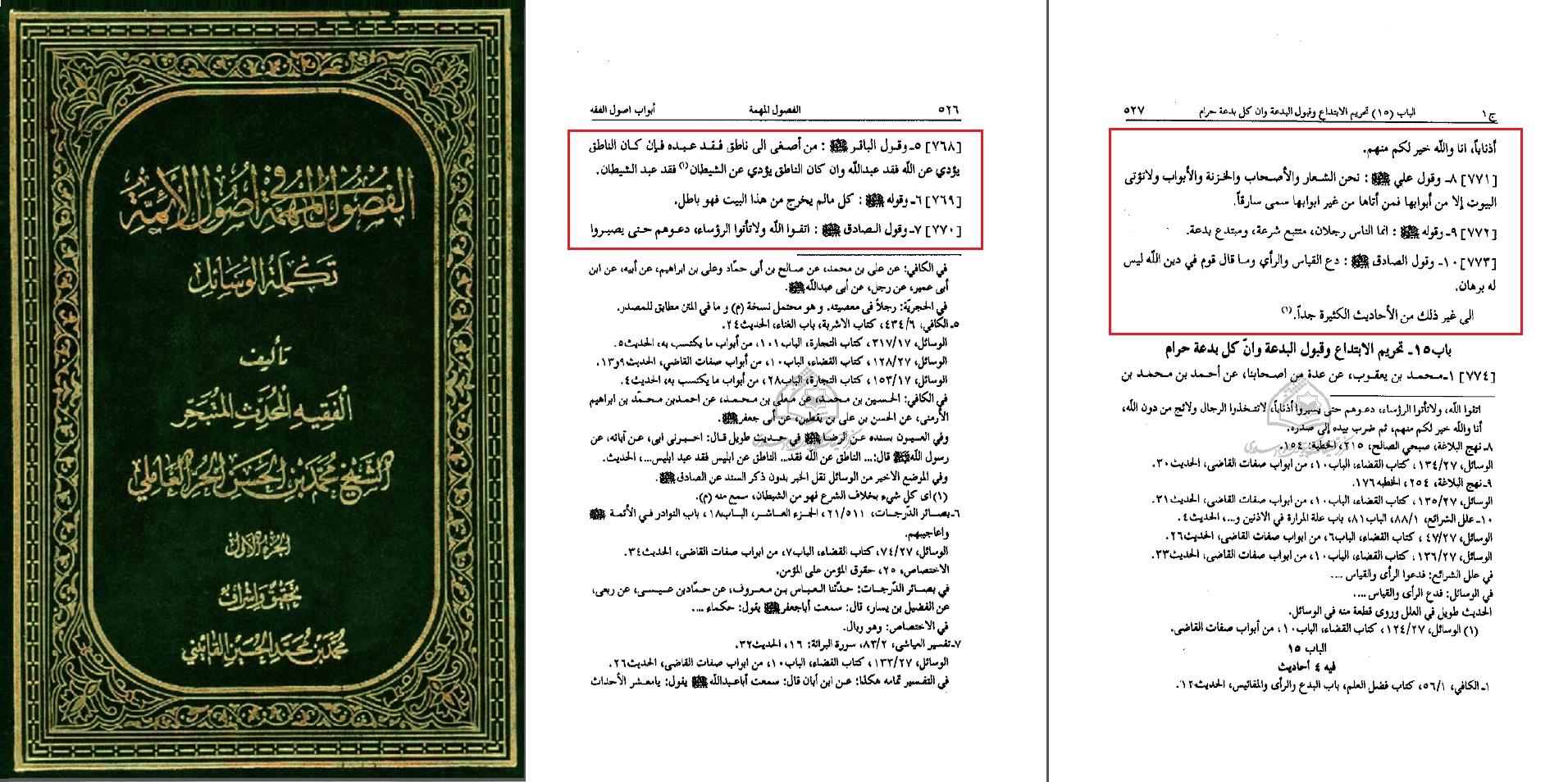 Fosul-e Mohemmeh B 1 S 526 - 527