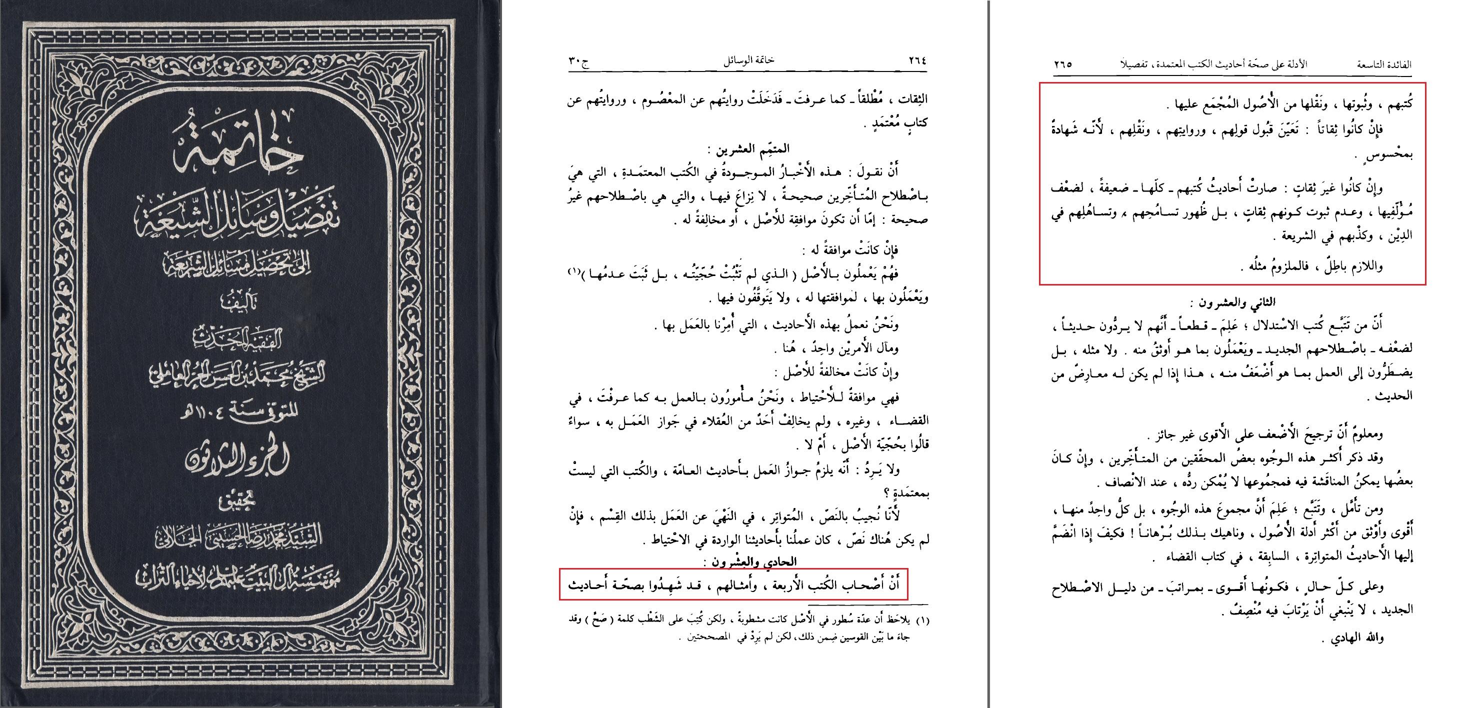 Wasa2el-e Shi3ah B 30 S 264 - 265