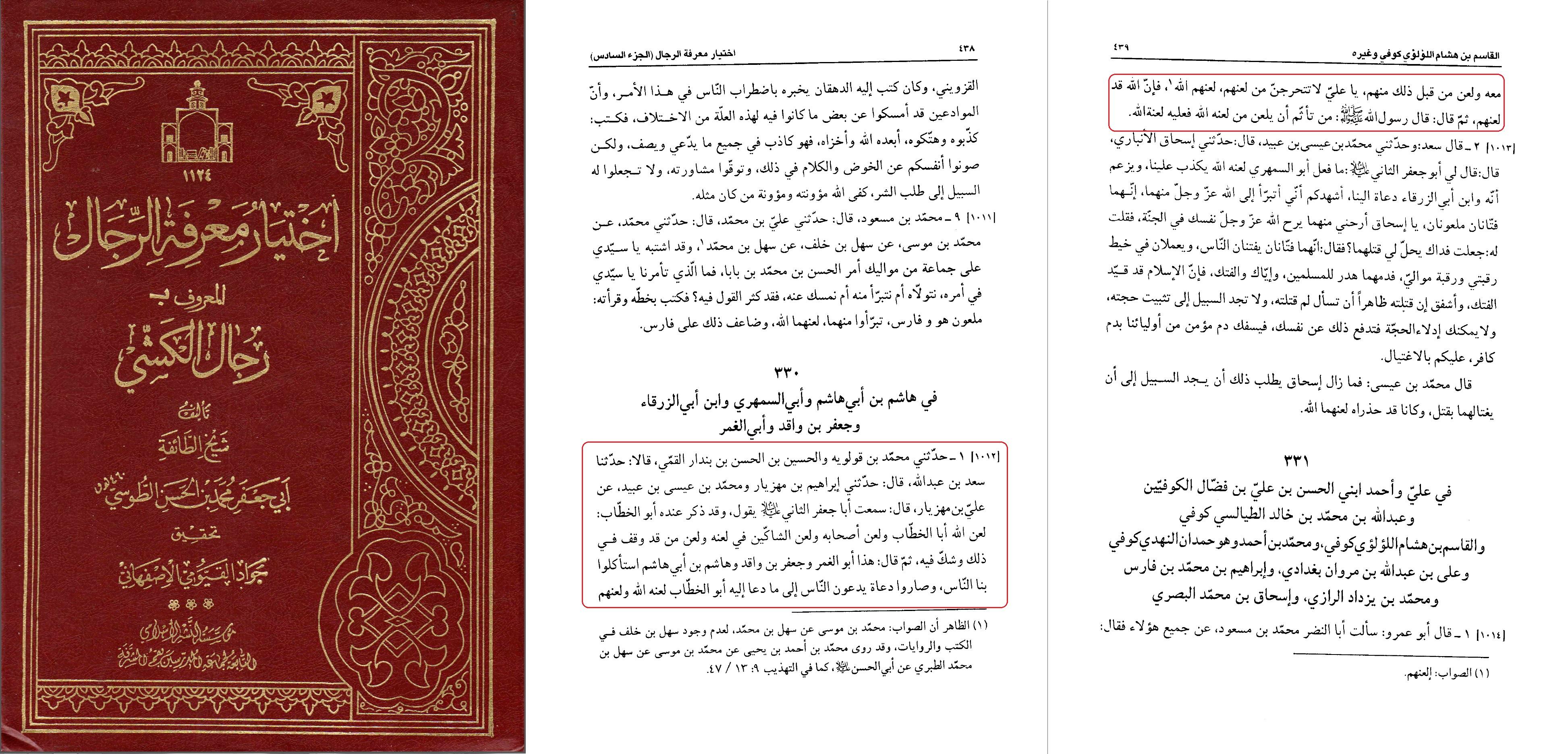 E5teyar-e Ma3refat-e Rejal S 438 - 439