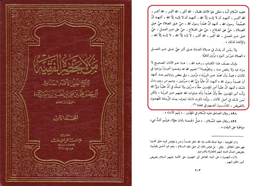 al-Faqih b 1 s 203