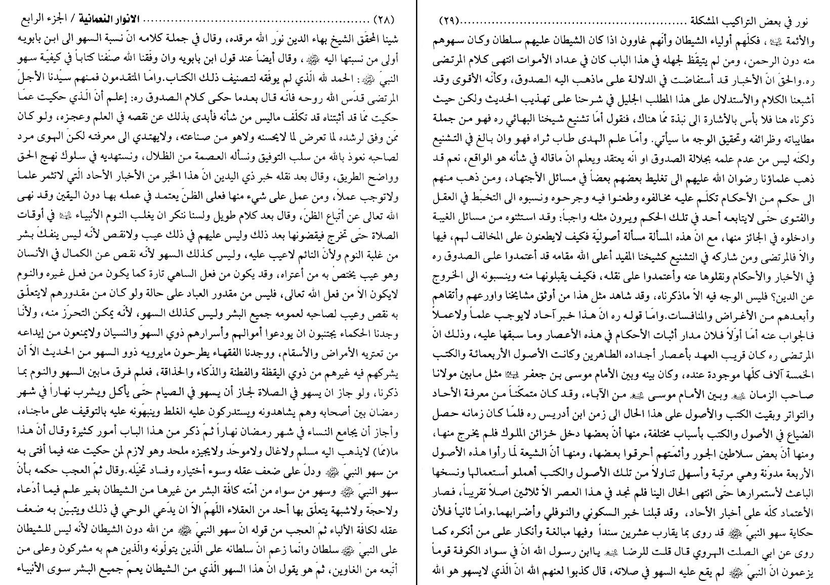 anwar-e-no3maniyyah-b-4-s-28-29