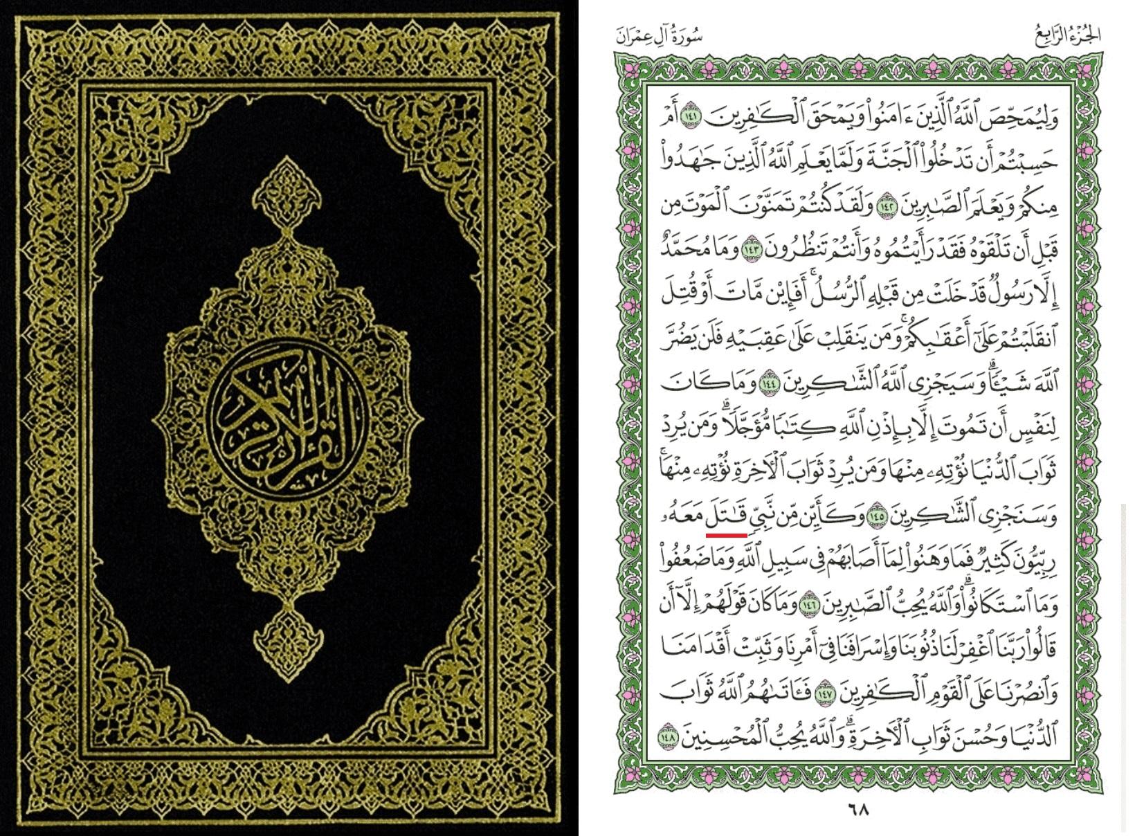 mos7af-e-7afs-ayat-e-qatala