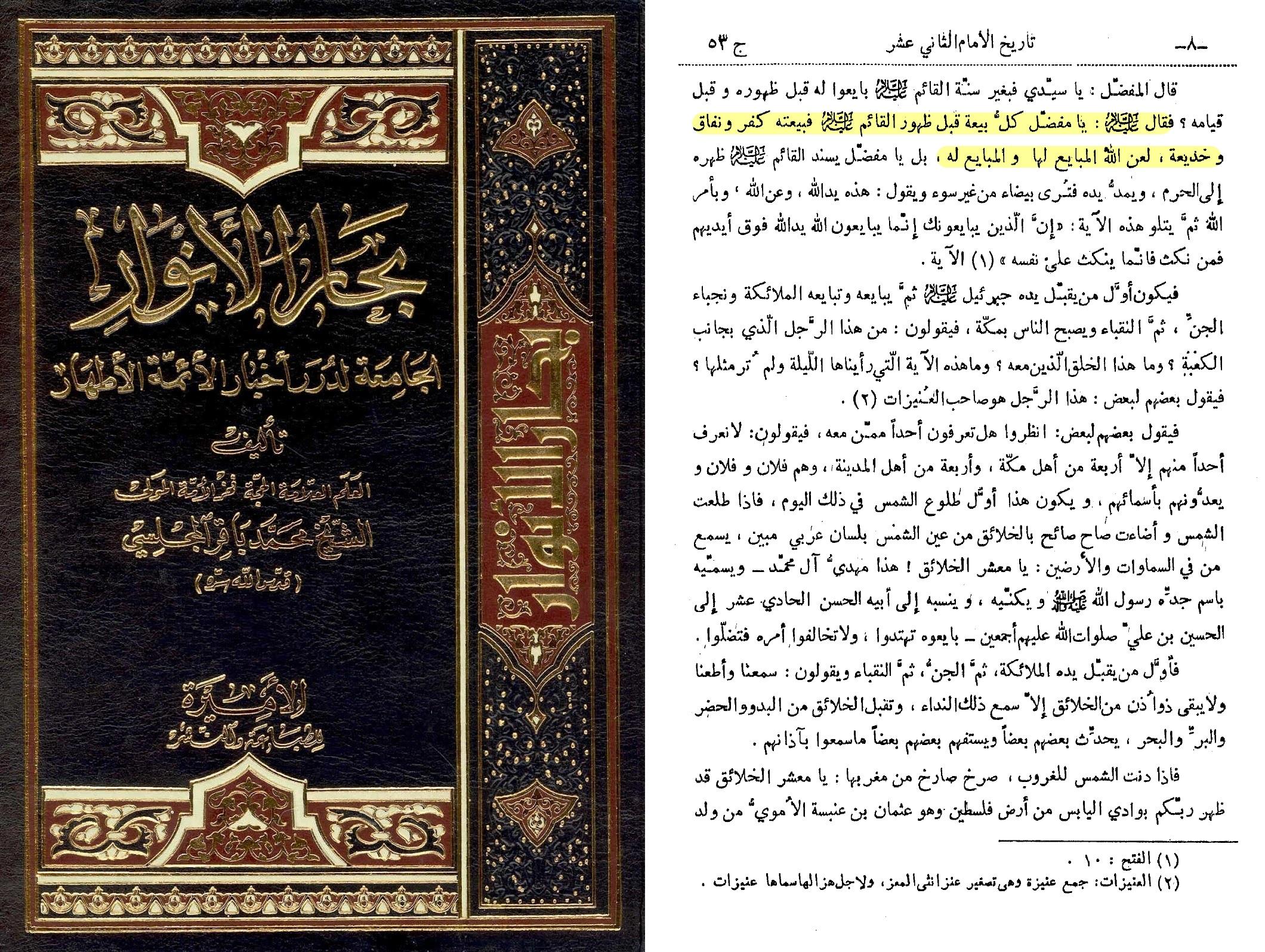 be7ar-anwar-band-53-seite-8-hadith-1