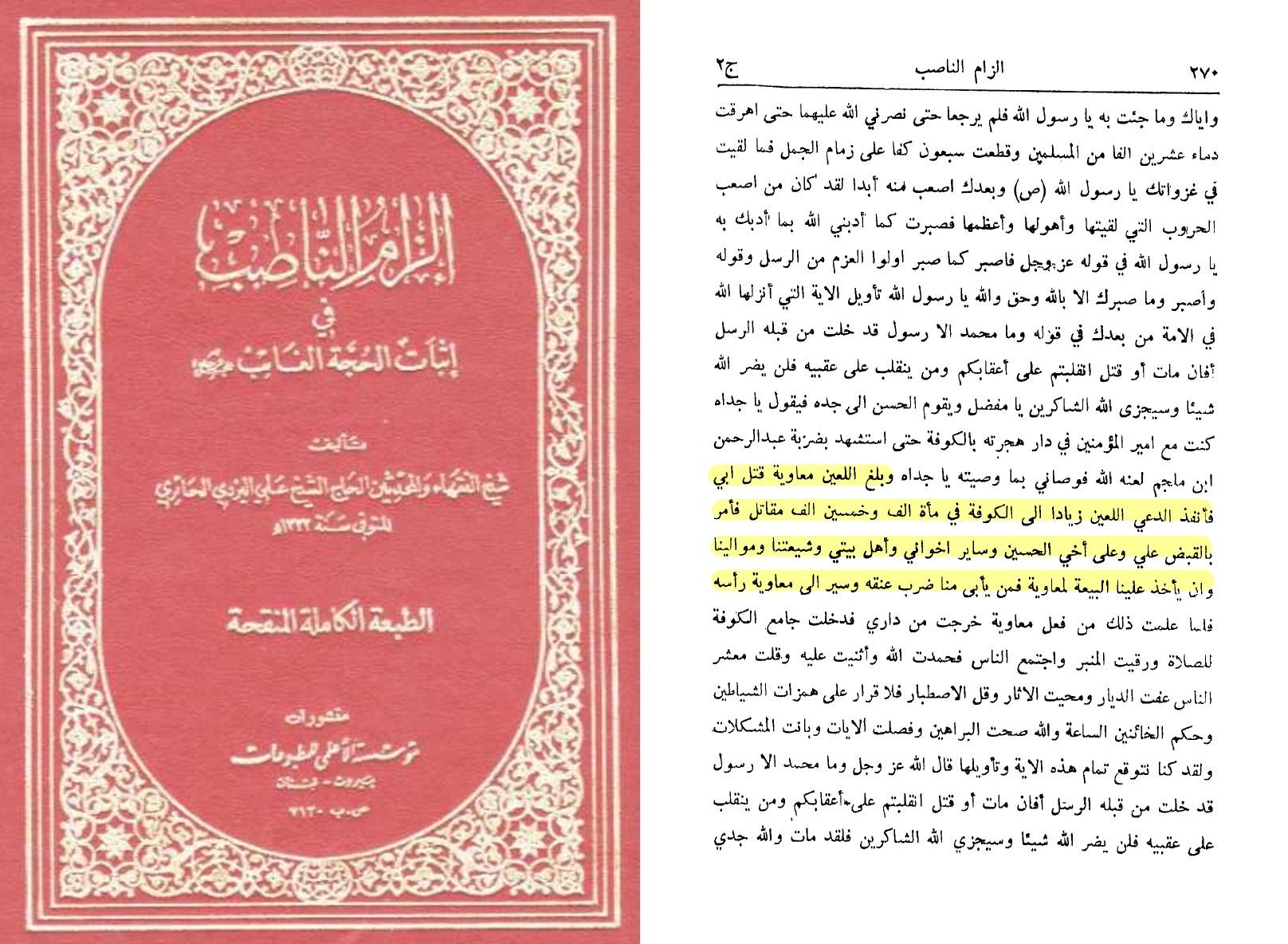 elzam-e-naseb-band-2-seite-270