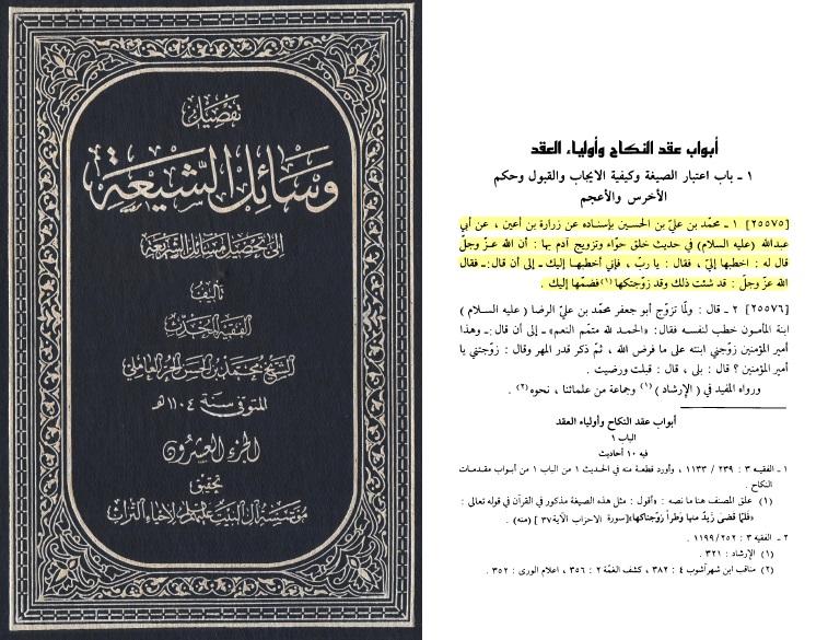 sa7i7-e-3ameli-band-20-seite-261-hadith-1