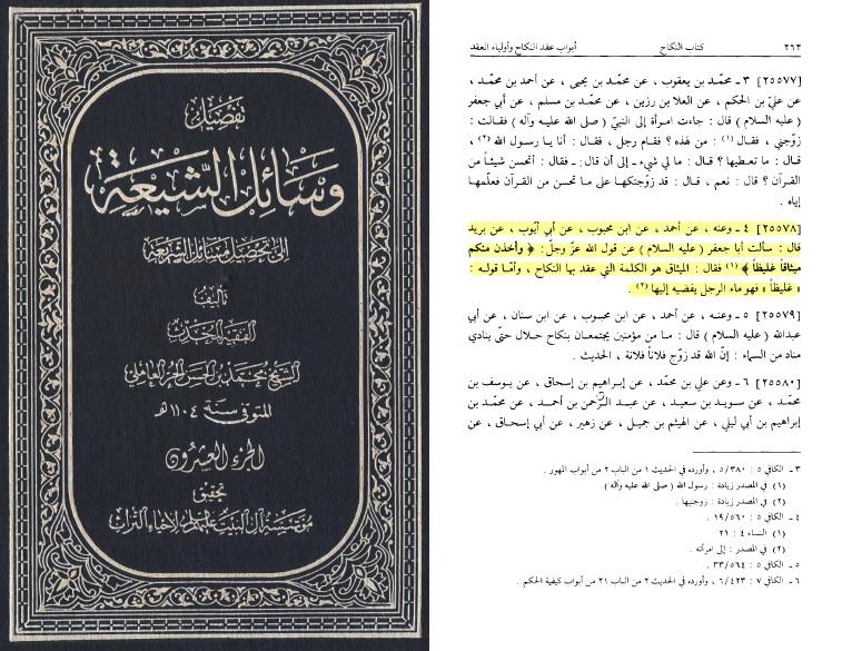 sa7i7-e-3ameli-band-20-seite-262-hadith-4