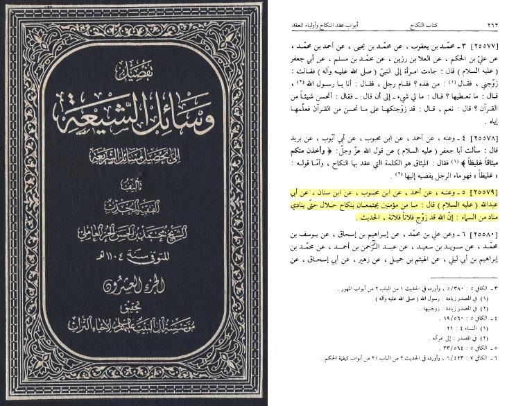 sa7i7-e-3ameli-band-20-seite-262-hadith-5